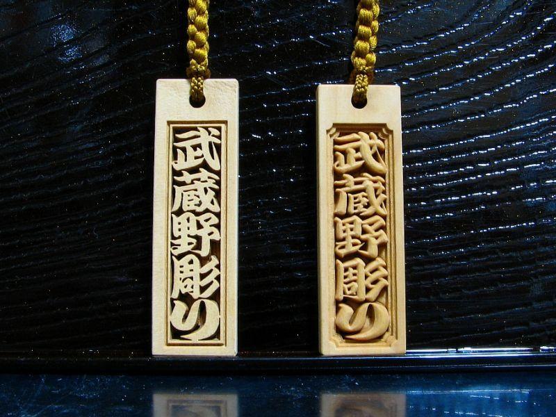 嶋屋 武蔵野彫り 名入れ 木札 文字サンプル