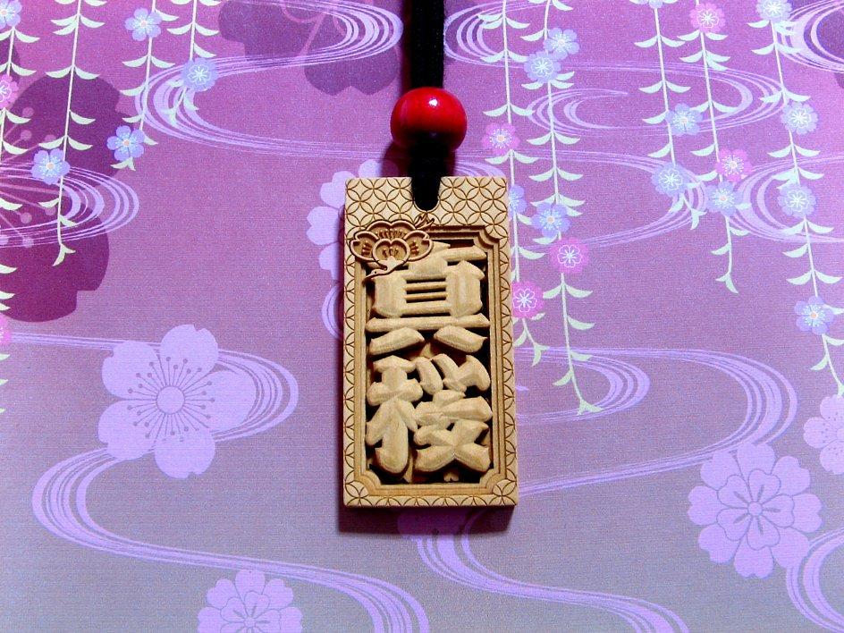 武蔵野彫り ツゲ 桜大 名入れ 木札 お祭り