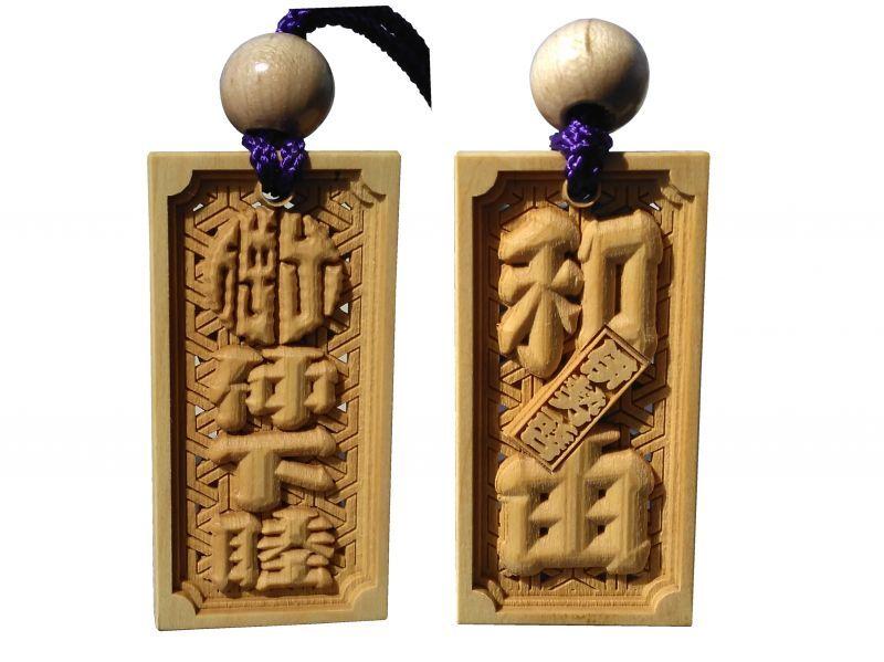地紋透かし彫り 木札 名入れ 嶋屋