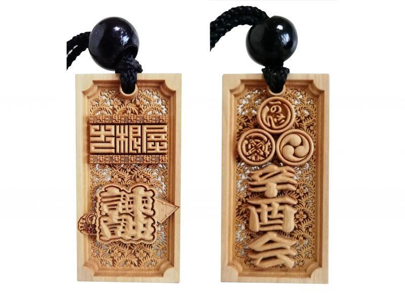 嶋屋 木札 地紋透かし彫り 文字立体