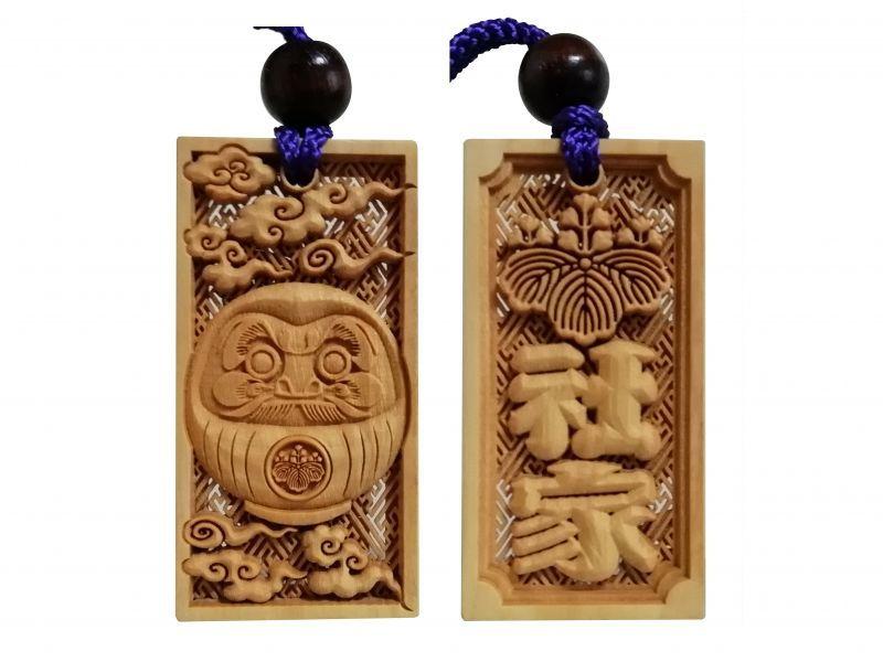 名入れ 木札 武蔵野彫り だるま 嶋屋